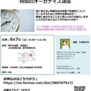 6/7(金)時間のオーガナイズ講座@横浜磯子公会堂(日本ライフオ...