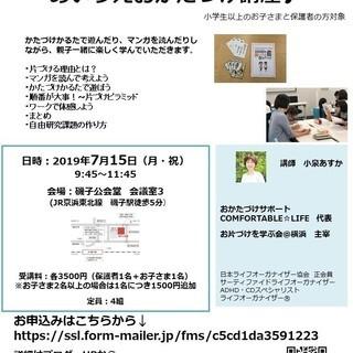 7/15(月・祝)あいうえおかたづけ講座<親子向け>@横浜磯子公...