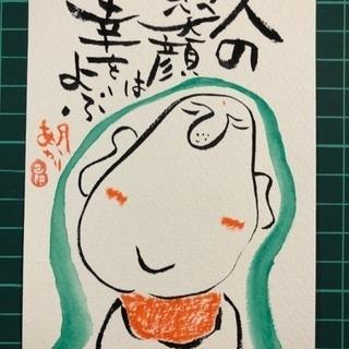 己書(おのれしょ)