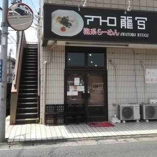 【全額日払い】ラーメン屋スタッフ/週1日~OK/時給950円