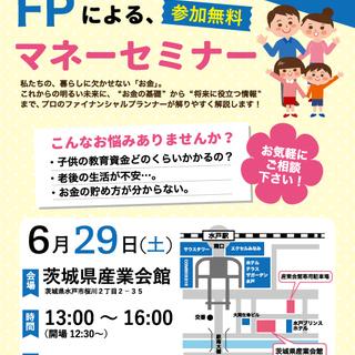 【水戸開催】ファイナンシャルプランナーによるマネーセミナー