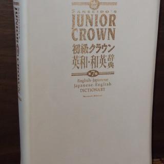 初級クラウン 英和・和英辞典  三省堂