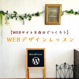 【自分のサイトを自分でつくろう】WEBデザインレッスン