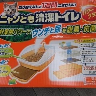 新品未使用☆にゃんとも清潔トイレ 猫トイレ