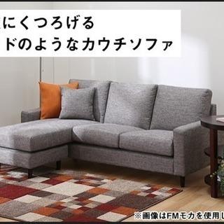 3人掛けのカウチソファ【ニトリ】