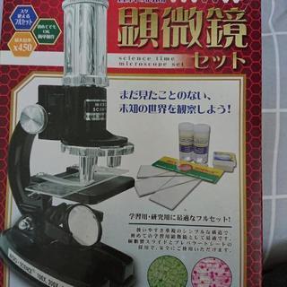 理科の時間 顕微鏡セット