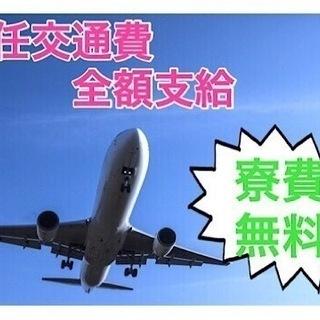 寮費補助2万円♪1ヶ月の1/3がお休みなのに月収28万円以上!祝...