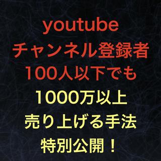 you tube のチャンネル登録者100人以下でも大丈夫!売り上...