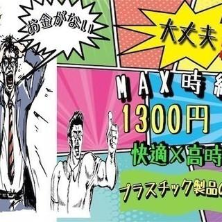 大阪で働くならここしかない♪祝金20万円♪最短即日対応可能♪寮費が...