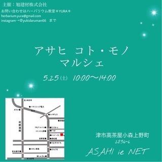 アサヒ コト・モノ マルシェ 【先着50名様に500円券プレゼント!】