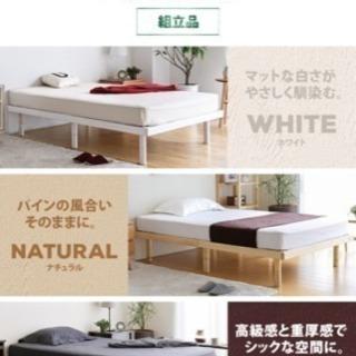 ベッド セミダブル