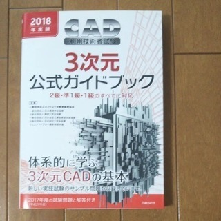 3次元CAD  ガイドブック