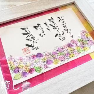 心がほっこり癒される筆文字アート癒し書 兵庫県姫路市