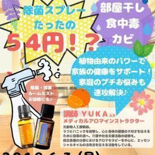 【残席3】くらしの精油活用術♡【アロマ🌹】