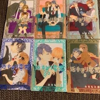 近キョリ恋愛六冊  みきもと凜