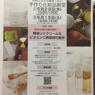 ハマる人続出❗️6月開催✨手作り化粧品教室