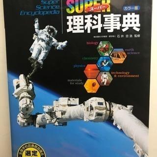 理科事典 (受験研究社)