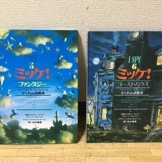 色々な絵本 3冊セット ②