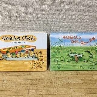 色々な絵本 6冊セット ④