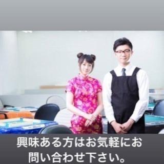 麻雀店 アルバイトSTAFF急募!!