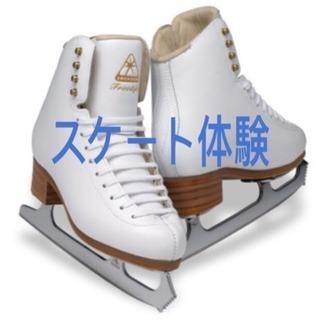 フィギュアスケート体験レッスン⛸✨アイスダンスも可