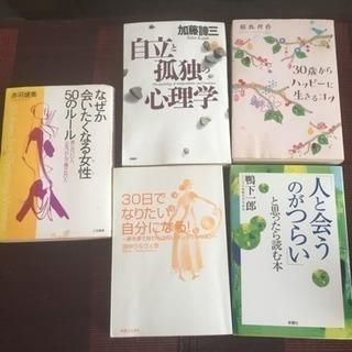 古本 5冊