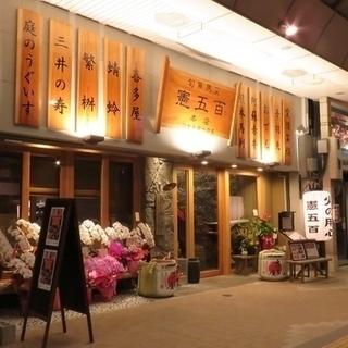 【西鉄久留米駅近】 新規オープン!!  憲五百の鉄板専門店!! ...