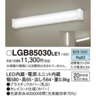 Panasonic LEDキッチンライト