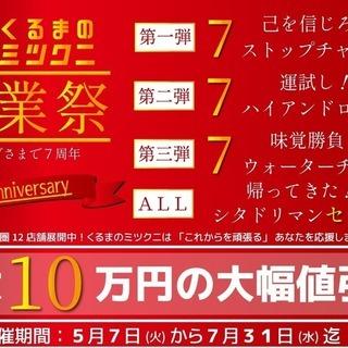 激安い!!!!!!!超安い(^_-)-☆クルマのミツクニ練馬店!...