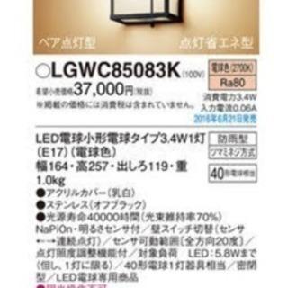 Panasonic ひとセンサーFreePa ポーチライト