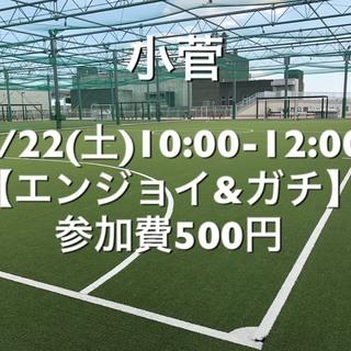【エンジョイ&ガチ】葛飾区小菅の駅近  6/22(土)10:00-...