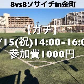 ソサイチ8vs8 【ガチ】葛飾区 常磐線『金町駅』駅近 7/15(...