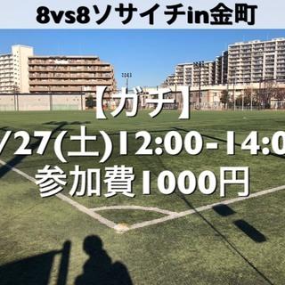 ソサイチ8vs8 【ガチ】葛飾区 常磐線『金町駅』駅近 7/27(...