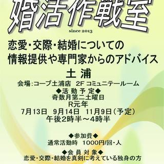 婚活作戦室 in 土浦 奇数月(要申込)