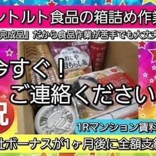 【優良案件】レトルト食品(完成品)の「梱包」「箱詰め」「在庫管理」...