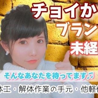 町田駅前解体現場!日払い10700円~手元・12,200円~解体...