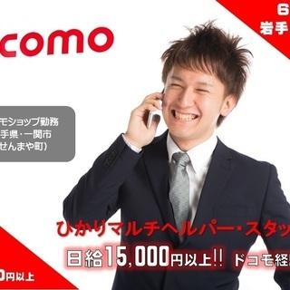 ひかりマルチヘルパー|一関市ドコモショップ勤務|急募!