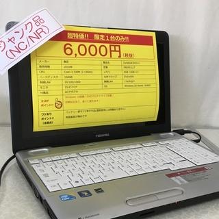 東芝 Win10搭載ノートパソコン