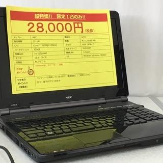 NEC Win10搭載ノートパソコン