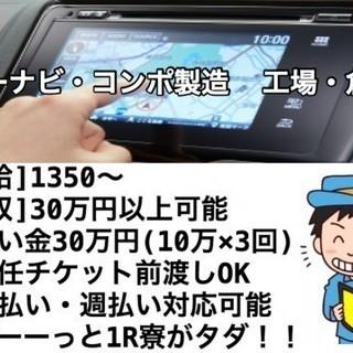 【即日対応】日払いOK!!入社特典30万円+1R寮がタダ+生活支援...