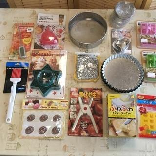 お菓子作り道具いろいろ