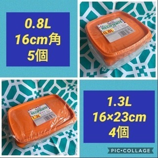【新品】食品保存容器タッパー2種類9個
