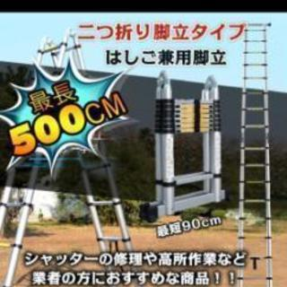 はしご 梯子 ハシゴ 脚立 足場 多機能はしご 5m