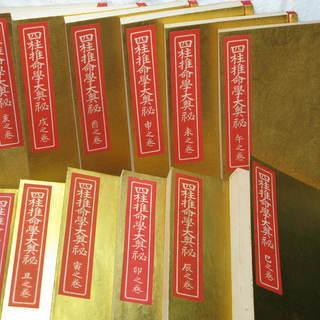 【送料無料】 ① 宇田川豊弘著  四柱推命学大奥秘 全12冊 全...