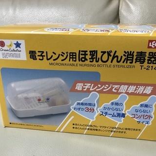 ★電子レンジ用 ほ乳びん消毒器★日本製★蒸し器にもなります★コンパクト