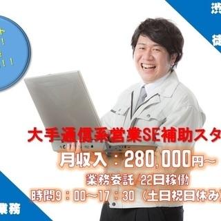 SE支援業務|Wi-Fiサービス・IOTサービス|東京新宿区西新宿...