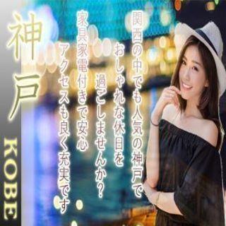 ⭐神戸⭐世界で活躍する大手企業+寮費無料1R
