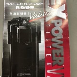 テトラEX POWER VX75 ...