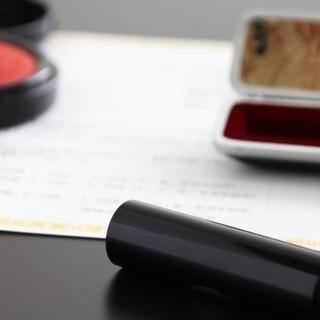 相続関係書類の作成☆秘密厳守、ご相談無料でお受けいたします。「に...
