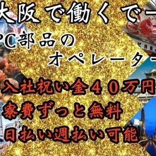 【最短即日入寮】☆めっちゃええねん大阪☆入社祝金も寮費無料も特典満...